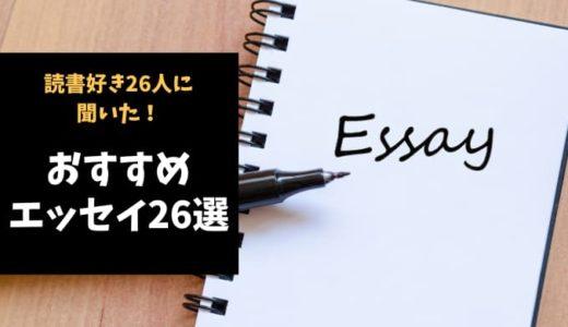 エッセイおすすめ作品26選【読書好き26人に聞いた!】