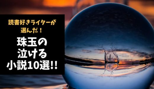 珠玉の泣ける小説10選【涙腺ノックアウト!】