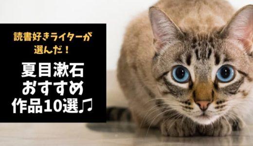 夏目漱石おすすめ作品10選【人の心とエゴに迫る近代文学の巨頭】