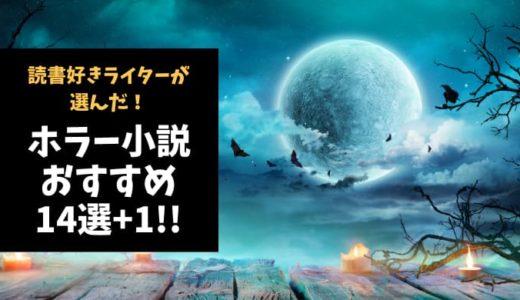 ホラー小説おすすめ14選+怪談集【あなたの怖いモノはナニ…?】