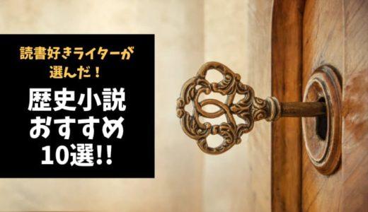 歴史小説おすすめ10選【偉人の足跡をたどる旅】