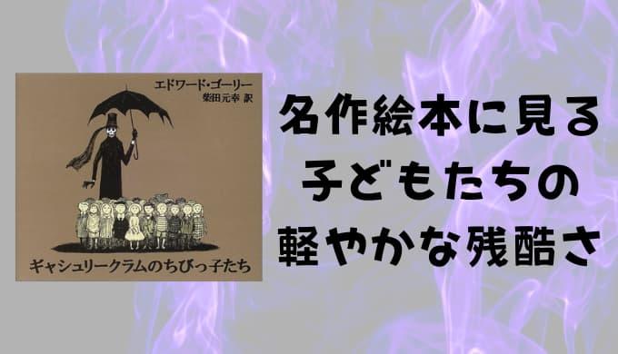 『ギャシュリークラムのちびっ子たち』書影画像