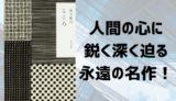 夏目漱石『こころ』書影画像