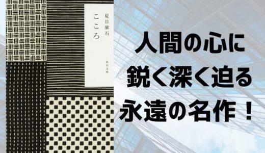 夏目漱石『こころ』あらすじと感想 【人間の心に鋭く深く迫る、永遠の名作!】