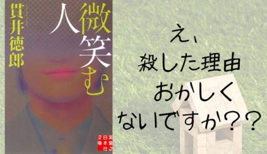 『微笑む人』原作小説ネタバレ感想【え、殺した理由 おかしくないですか??】