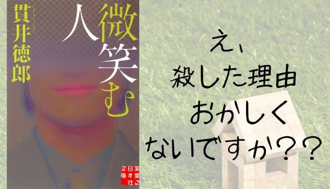 『微笑む人』書影画像