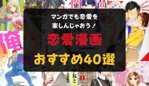 恋愛漫画おすすめ40選【マンガでも恋愛を楽しんじゃおう!】