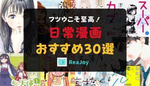 【2021年版】日常漫画おすすめ厳選30作品【フツウこそ至高!】