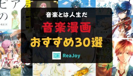 【2021年版】音楽漫画おすすめ厳選30作品【音楽とは人生だ】