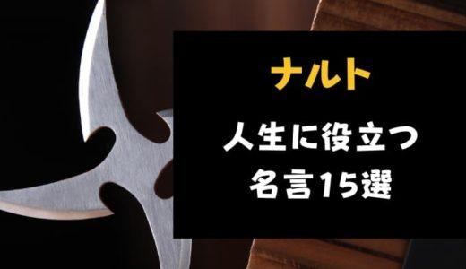 ナルト(NARUTO) 人生に役立つ名言・名シーン15選【迷いがない人間は強い】