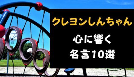クレヨンしんちゃん 名言・名シーン10選【大人のための人生哲学】