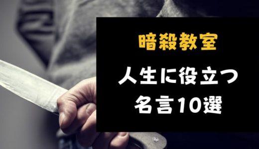 暗殺教室 人生に役立つ名言・名シーン10選