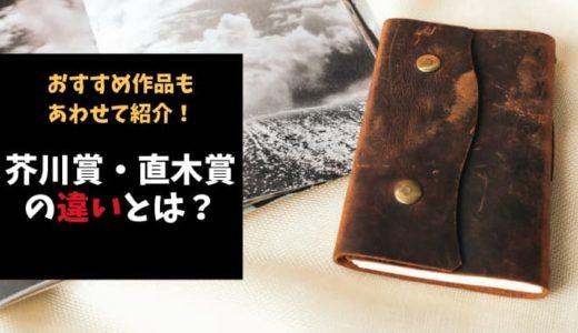 芥川賞と直木賞の違いとは?【それぞれのおすすめ作品もあわせて紹介!】