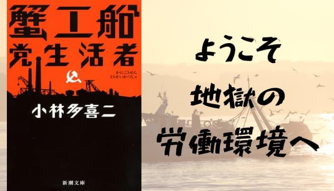 『蟹工船』書影画像