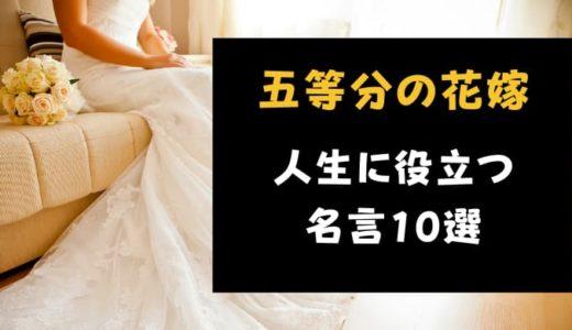 五等分の花嫁 人生に役立つ名言・名シーン10選