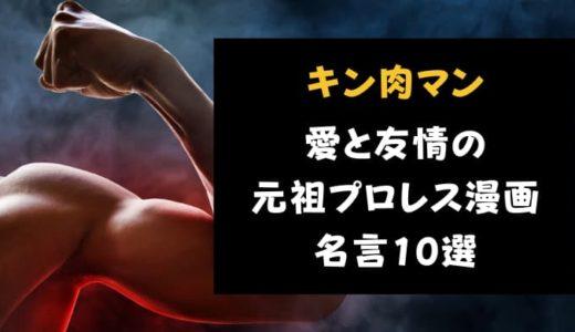 キン肉マン 愛と友情の元祖プロレス漫画名言・名シーン10選