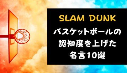 SLAM DUNK(スラムダンク) バスケットボールの認知度を上げた名言・名シーン10選