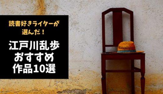 江戸川乱歩おすすめ作品10選【耽美な怪奇幻想の世界へようこそ】