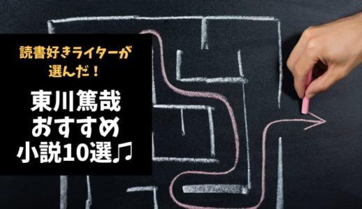 東川篤哉おすすめ小説10選【クスっと笑えるユーモア本格ミステリー】
