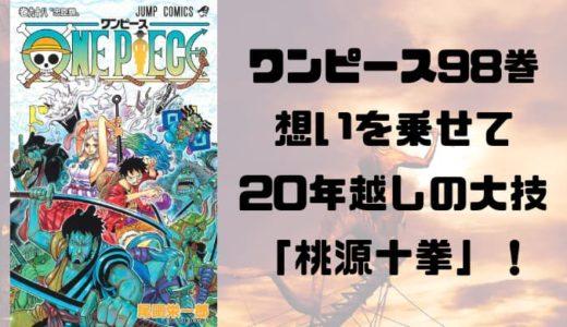 『ワンピース』98巻ネタバレ感想!無料で読む方法【想いを乗せて。20年越しの大技「桃源十拳」!】