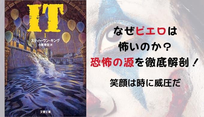 『IT』書影画像