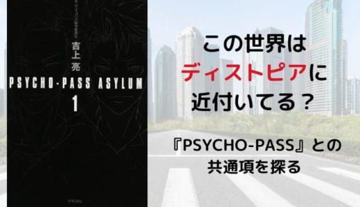 この世界はディストピアに近付いてる?『PSYCHO-PASS』との共通項を探る