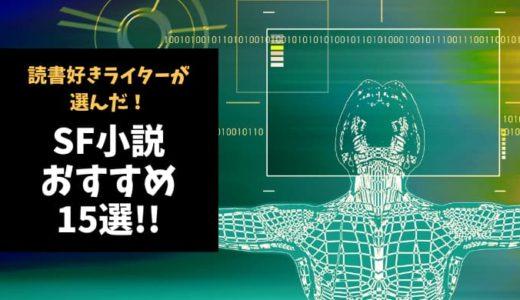 SF小説おすすめ15選【来るべき未来の予想図!5ジャンルに分けて紹介】