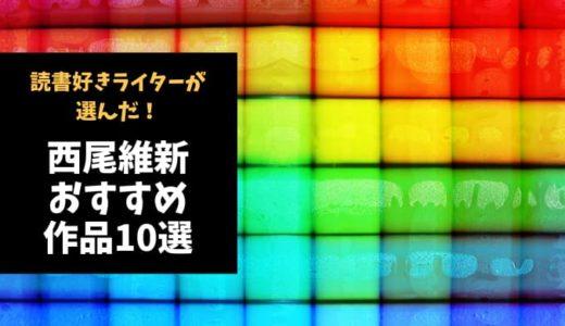 西尾維新おすすめ作品10選【神がかった執筆速度で人気シリーズを生み出し続ける奇才】