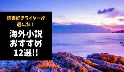 海外小説おすすめ12選【読まなきゃ損!近代から現代物まで】