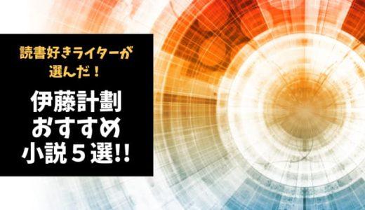 伊藤計劃おすすめ小説5選【夭折の作家が描いた、個々人の戦争物語】