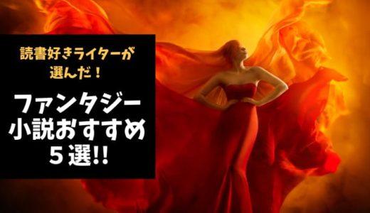 ファンタジー小説おすすめ5選【辛い時は異世界に逃げてしまおう!】