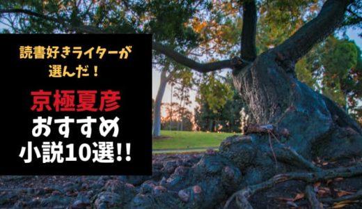 京極夏彦おすすめ小説10選+2【緻密に組み立てられた、京極ワールドの魔力】