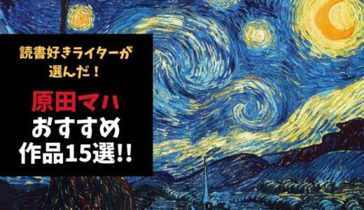 原田マハおすすめ作品15選【アートと旅に魅せられた作家が描く情景】