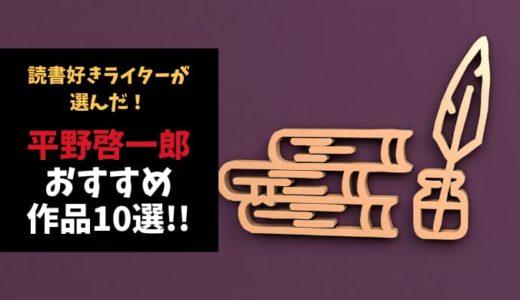 平野啓一郎おすすめ作品10選【三島由紀夫の再来と名高い芥川賞作家!】