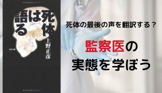 死体の最後の声を翻訳する?監察医の実態を学ぼう