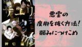 『サユリ』書影画像