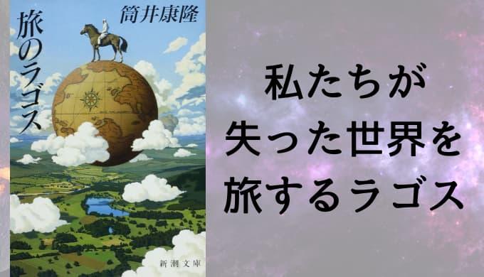 『旅のラゴス』書影画像