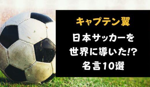 キャプテン翼 日本サッカーを世界に導いた!?名言・名シーン10選