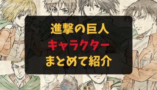 進撃の巨人 人気キャラクター・登場人物を一覧で紹介!