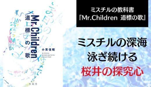 『Mr.Children 道標の歌』で知る、ミスチルの深海と泳ぎ続ける桜井の探究心