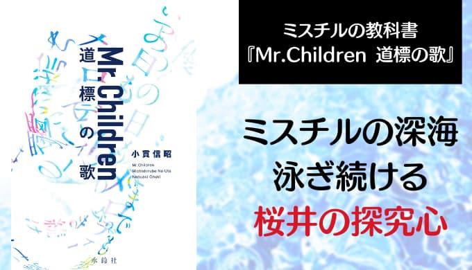 『Mr.Children 道標の歌』書影画像