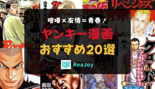 【2021年版】ヤンキー漫画おすすめ厳選20作品【喧嘩×友情=青春!】