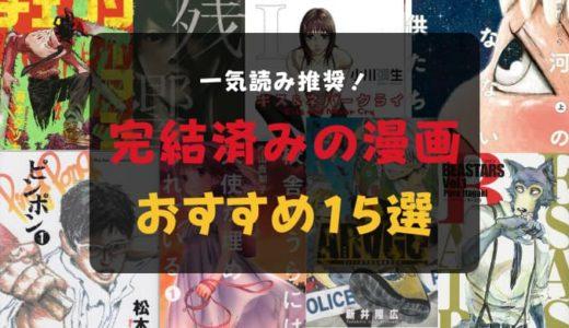 完結済みの面白い漫画おすすめ15選【一気読み推奨!】