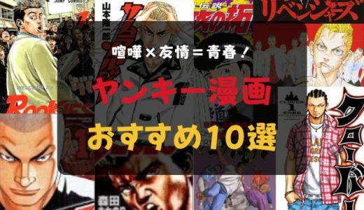 ヤンキー漫画おすすめ10選【喧嘩×友情=青春!】
