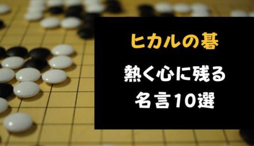 ヒカルの碁 熱く心に残る名言・名シーン10選