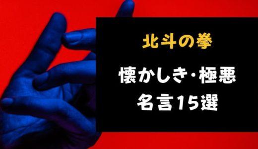 北斗の拳 ケンシロウ・ラオウ・サウザー【愛・戦士たちの名言15選】