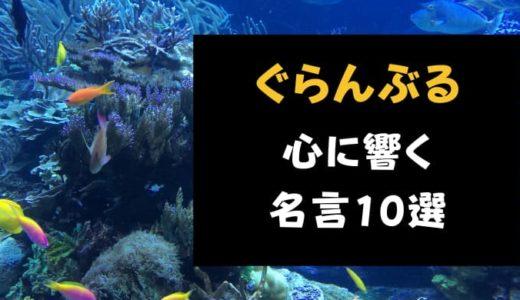 ぐらんぶる 心に響く名言・名シーン10選