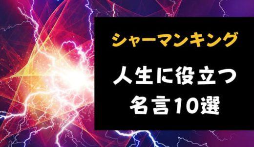 シャーマンキング 人生に役立つ名言・名シーン10選