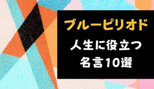 ブルーピリオド 人生に役立つ名言・名シーン10選