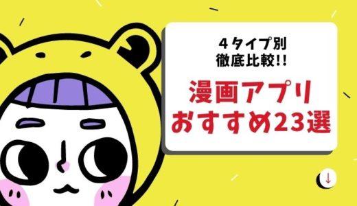 【2021年最新】漫画アプリおすすめ23選!4タイプ別に徹底比較!